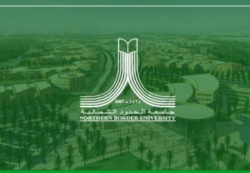 جامعة الحدود الشمالية تعلن فتح بوابة القبول للمنح الدراسية للطلبة غير السعوديين