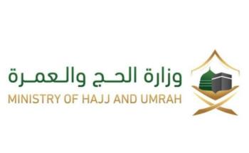 وزارة الحج والعمرة ترصد مخالفات بخصوص الوجبات المقدمة للحجاج