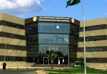 """""""صحة الرياض"""" تستنفر مستشفياتها لاستقبال حالات الجهاز التنفسي"""