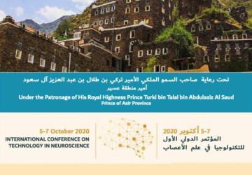 انعقاد المؤتمر الدولي الاول للتكنولوجيا في علم الأعصاب