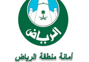 أمانة الرياض تطرح 28 فرصة وظيفية في تخصصات إدارية وهندسية