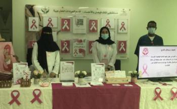 مستشفى الملك فيصل العام يفعل شهر التوعية بسرطان الثدي العالمي