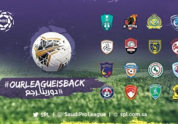 عودة حملة دورينا الاغلى احتفالاً بموسم جديد من دوري كأس الأمير محمد بن سلمان للمحترفين