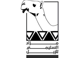 مزاد محافظة السليمي للإبل بحائل ينظم عدة فعاليات بمشاركة الأسر المنتجة حائل