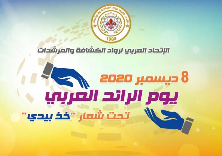 """الاتحاد العربي لرواد الكشافة والمرشدات يعتمد يوم الرائد العربي 8 ديسمبر 2020م تحت شعار """"خذ بيدي"""""""