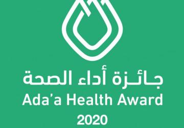 """الصحة تعلن أسماء الفائزين بجائزة """"أداء الصحة"""""""
