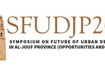 ندوة مستقبل التنمية العمرانية بجامعة الجوف تؤكد أهمية التخطيط العمراني بما يحقق أهداف رؤية المملكة 2030