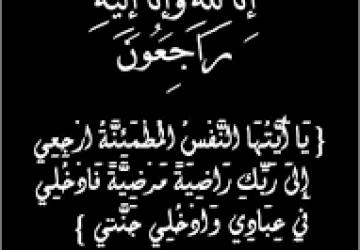 والد الزميل الإعلامي خليفة السلماني في ذمة الله
