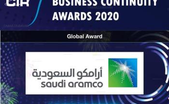معامل الإنتاج في بقيق تحصد الجائزة العالمية لاستمرارية الأعمال لعام 2020