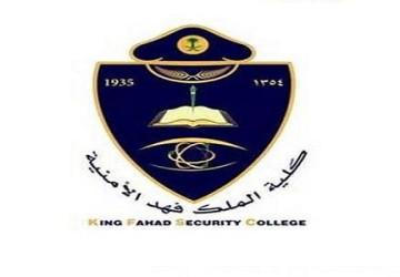 وظيفة أكاديمية للرجال تعلن عنها كلية الملك فهد الأمنية