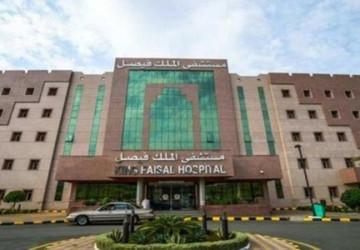 توفر(8)وظائف إدارية ومهنية للرجال والنساء في مستشفى الملك فيصل التخصصي