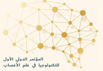 اللجنة المنظمة للمؤتمر الدولي الاول للتكنولوجيا في علم الاعصاب توجة رساله شكر للرعاة