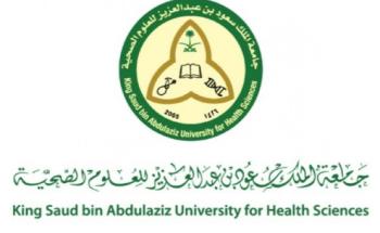 توفر وظائف تعليمية وفنية شاغرة للرجال والنساء بجامعة الملك سعود