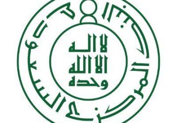 البنك المركزي السعودي:  التصريح شرطا لمزاولة نشاط الدفع الآجل في المملكة