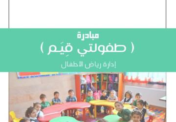 """إدارة تعليم الجوف تطلق مبادرة """"طفولتي قيم"""""""