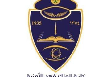 إعلان نتائج القبول المبدئي للكادر النسائي للمديرية العامة لكلية الملك فهد الأمنية