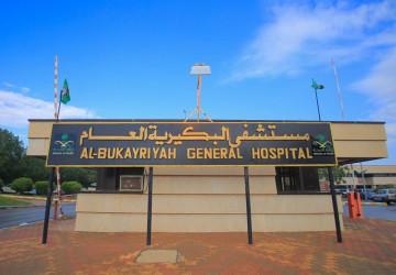 مستشفى البكيرية العام يحقق المركز الأول على مستوى مستشفيات المملكة
