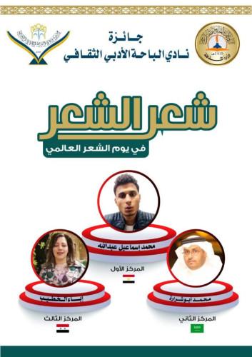 مصر والسعودية وسوريا تتقاسم جائزة شعر الشعر بأدبي الباحة