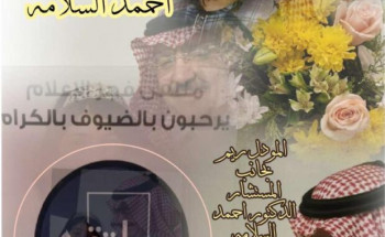 مبادرة ملتقى فجر الإعلام تقوم بتكريم عدد من الأيتام بمدينة الرياض