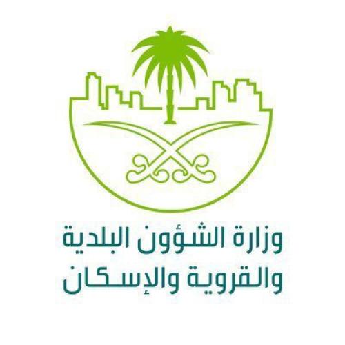 وزارة الشؤون البلدية والقروية: ابتداءً من يوم الأحد 1 أغسطس التحصين شرطا لدخول المنشآت العامة والخاصة