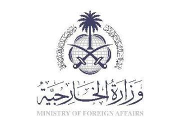المملكة تدعو طرفي اتفاق الرياض للاستجابة العاجلة لما تم التوافق عليه إثر اجتماع ممثلي الحكومة اليمنية والمجلس الانتقالي الجنوبي لبحث استكمال الدفع بتنفيذ اتفاق الرياض