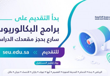 الجامعة الإلكترونية تفتح فروعها في نجران وحائل وتعلن عن إتاحة تقديم للقبول لبرامج البكالوريوس في ١١ منطقة