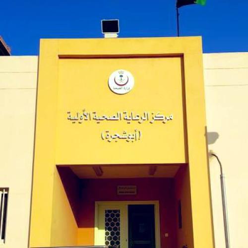 """رحاب الحجوري رئيساً لمركز """"ابو شجرة"""" الصحي"""