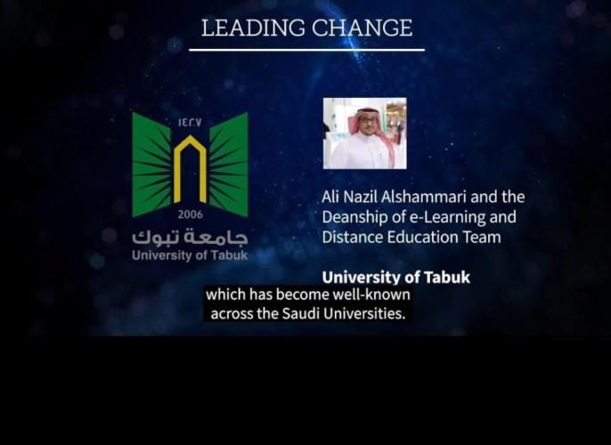 جامعة تبوك تحصل على جائزة بلاك بورد الدولية للتميز في قيادة التغيير