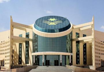 جامعة نجران تفتح باب القبول الاحتياطي للمرحلة الثانية