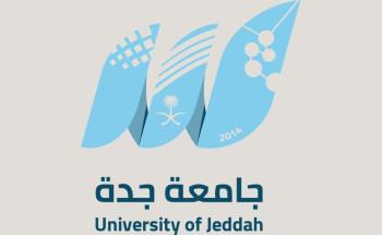 """""""جامعة جدة"""" تعلن عن وظائف شاغرة بنظام التعاقد والتشغيل المباشر"""