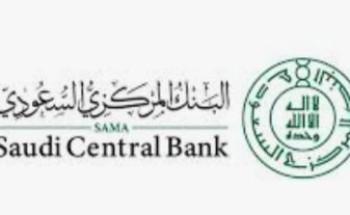 """البنك المركزي السعودي يعقد ورشةً بعنوان """"المالية الإسلامية: النمو من خلال الابتكار"""""""