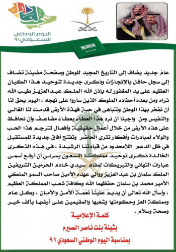 كلمة الإعلامية بثينة بنت ناصر الصيرم بمناسبة اليوم الوطني السعودي ٩١