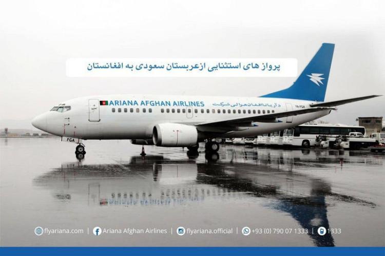 """السفارة الأفغانية بالرياض: المملكة وافقت على تسيير رحلات """"استثنائية"""" من السعودية إلى كابل"""