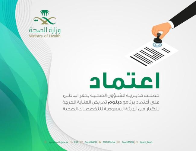 صحة حفر الباطن تحصل على اعتماد دبلوم تمريض العناية الحرجة للكبار من الهيئة السعودية للتخصصات الصحية