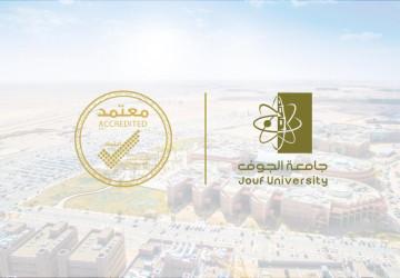 جامعة الجوف تحقق قفزة نوعية جديدة في تصنيف QS 2022العالمي للجامعات العربية